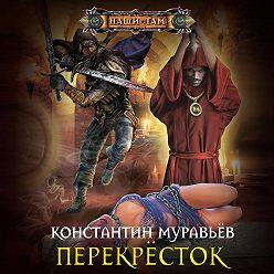 Константин Муравьёв - Перекресток