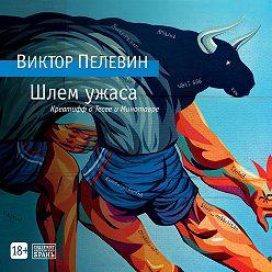 Виктор Пелевин - Шлем ужаса