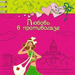 Светлана Лубенец - Любовь в противогазе
