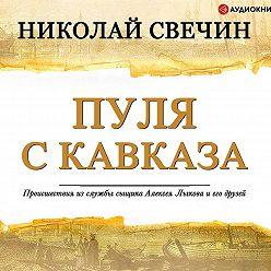 Николай Свечин - Пуля с Кавказа