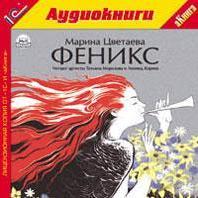 Марина Цветаева - Феникс