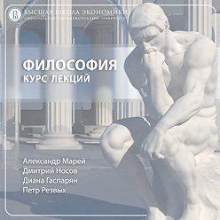 Александр Марей - 4.9 Римские юристы: справедливость и естественное право