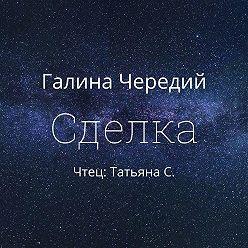 Галина Чередий - Сделка