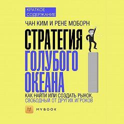 Светлана Хатемкина - Краткое содержание «Стратегия голубого океана. Как найти или создать рынок, свободный от других игроков»