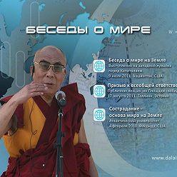 Далай-лама XIV - Сострадание – основа мира на Земле