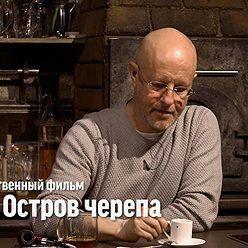 "Дмитрий Пучков - Дмитрий Goblin Пучков про х/ф ""Конг: Остров черепа"""