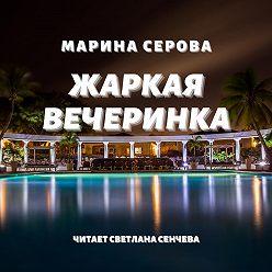 Марина Серова - Жаркая вечеринка