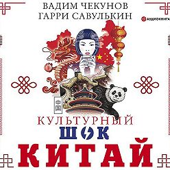 Вадим Чекунов - Китай. Культурный шок