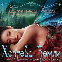 Доминика Арсе - Хозяева Земли