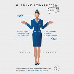 Елена Зотова - Дневник стюардессы. Часть 2