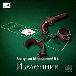 Александр Бестужев-Марлинский - Изменник