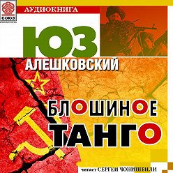 Юз Алешковский - Блошиное танго