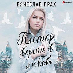 Вячеслав Прах - Питер верит в любовь