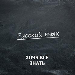 Творческий коллектив программы «Хочу всё знать» - Олимпиадные задачи. Русский язык. Часть 23