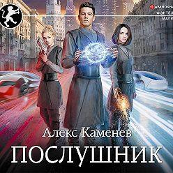 Алекс Каменев - Послушник