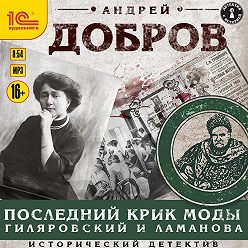 Андрей Добров - Последний крик моды. Гиляровский и Ламанова