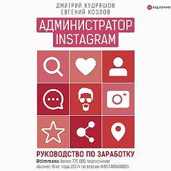 Евгений Козлов - Администратор Instagram. Руководство по заработку
