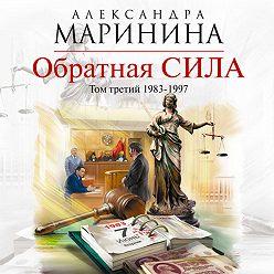 Александра Маринина - Обратная сила. Том 3. 1983-1997