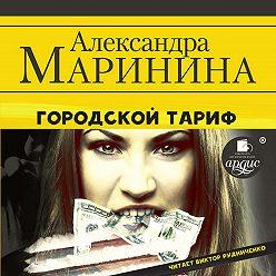 Александра Маринина - Городской тариф