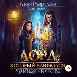 Анна Гаврилова - Лорд, который влюбился. Тайная невеста