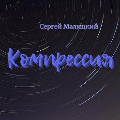Сергей Малицкий - Компрессия