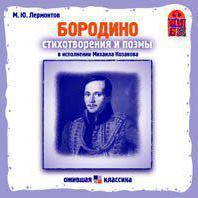 Mikhail Lermontov - Бородино. Стихи и поэмы