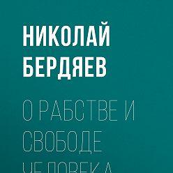 Николай Бердяев - О рабстве и свободе человека
