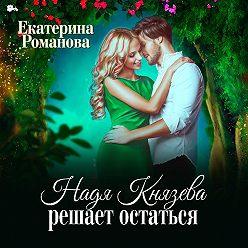 Екатерина Романова - Надя Князева решает остаться