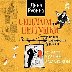 Дина Рубина - Синдром Петрушки (аудиоспектакль)