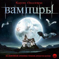 Барон Олшеври - Вампиры. Из семейной хроники графов Дракула-Карди