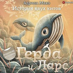 Адриан Махо - Герда и Ларс. История двух китов