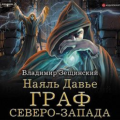 Владимир Зещинский - Наяль Давье. Граф северо-запада