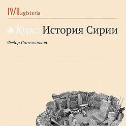 Федор Синельников - Древние цивилизации на территории Сирии