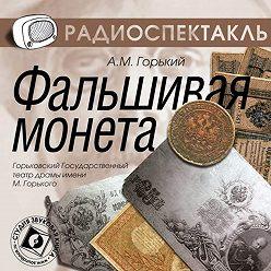 Максим Горький - Фальшивая монета (спектакль)