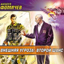 Алексей Фомичев - Внешняя угроза: Второй шанс