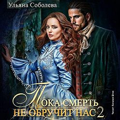 Ульяна Соболева - Пока смерть не обручит нас. Книга 2