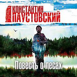 Константин Паустовский - Повесть о лесах