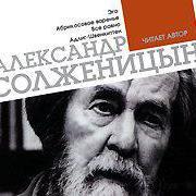 Александр Солженицын - Эго. Абрикосовое варенье. Все равно. Адлиг Швенкиттен