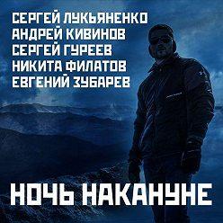Сергей Лукьяненко - Ночь накануне