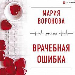 Мария Воронова - Врачебная ошибка