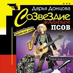 Дарья Донцова - Созвездие жадных псов