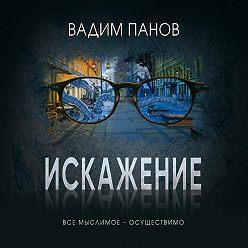 Вадим Панов - Искажение