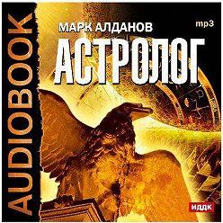 Марк Алданов - Астролог