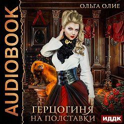 Ольга Олие - Герцогиня на полставки