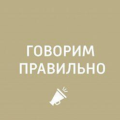 Неустановленный автор - Антонимы
