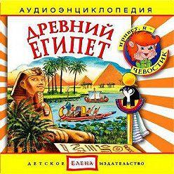 Неустановленный автор - Древний Египет