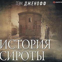Пэм Дженофф - История сироты
