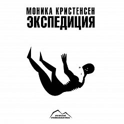 Моника Кристенсен - Экспедиция