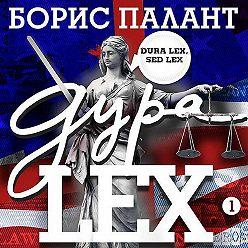 Борис Палант - Дура LEX. Часть 1