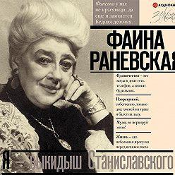 Фаина Раневская - Я – выкидыш Станиславского